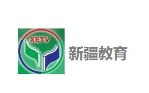 新疆教育电视台