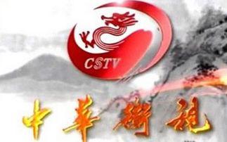 中华卫视神州台