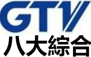 gtv八大综合台