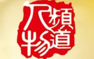 安徽人物频道