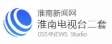 淮南电视台二套