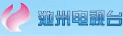池州新闻综合频道