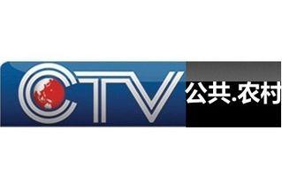 重庆公共农村频道