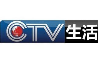 重庆生活频道