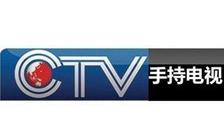 重庆手持电视频道