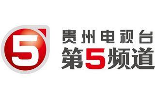 贵州电视台第五频道