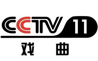 中央电视台11套