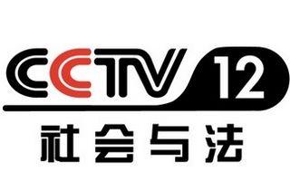 中央电视台12套