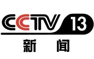 中央电视台13套