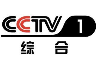 中央电视台1套