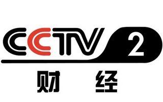 中央电视台2套