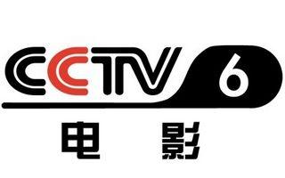 中央电视台6套