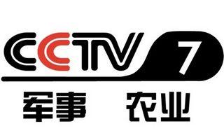 中央电视台7套