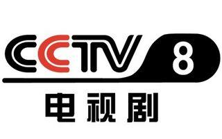 中央电视台8套