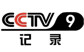 中央电视台9套