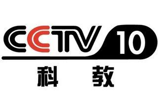 中央电视台10频道