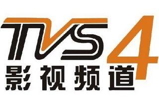 广东影视频道TVS4