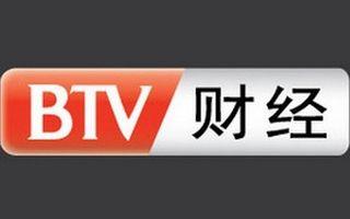 btv5北京电视台财经频道