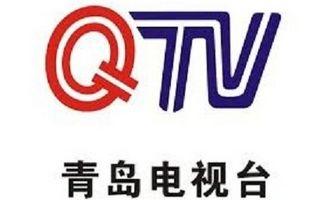 青岛电视台2套生活