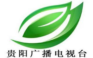 贵阳电视台都市频道