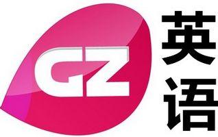 广州英语频道
