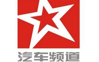 长沙电视台汽车频道