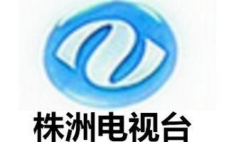株洲商务频道