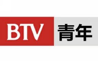 北京电视台青年频道