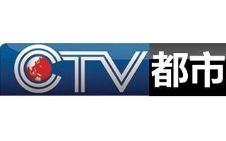 重庆都市频道