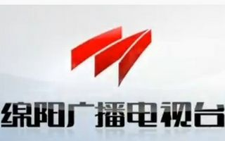 绵阳公共频道