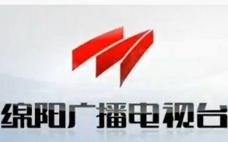 绵阳科技频道