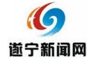 遂宁公共频道