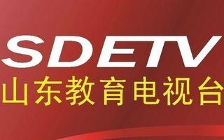 山东教育电视台