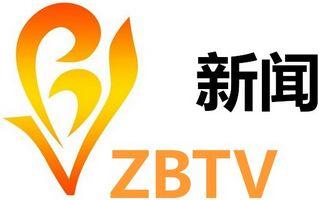 淄博新闻频道
