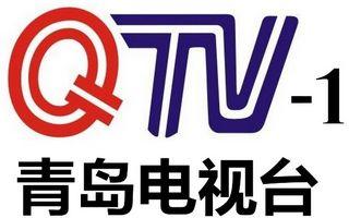 青岛电视台1套