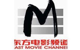 上海东方电影频道