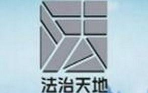 上海法制天地频道