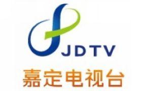 上海嘉定电视台新闻