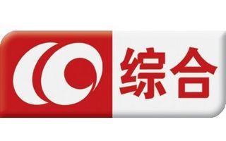 长春电视台综合频道