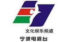 宁波电视台3套