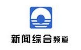 柯桥区新闻综合频道