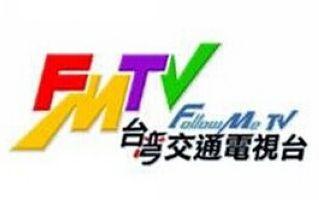 台湾交通电视台