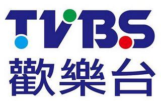 TVBS欢乐台