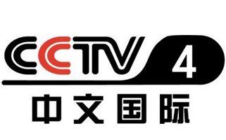 CCTV4中文国际频道