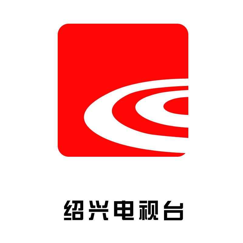绍兴商务电视台