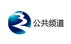 辽源公共频道