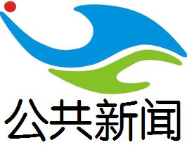 吉林公共新闻频道