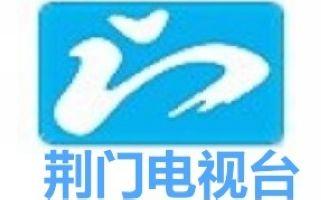 荆门教育频道
