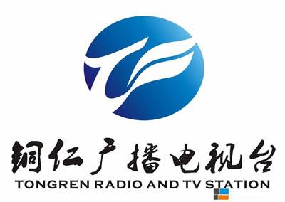 铜仁电视台综合频道